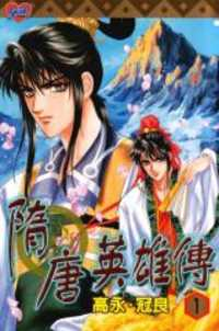 Sui Tang Heroes