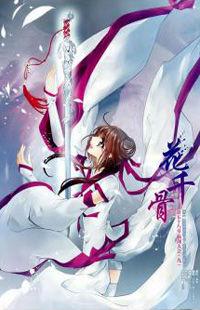 Hua Qian Gu