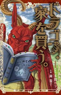 Dragon's House-Hunting