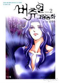 Virtual Grimm fairy tale