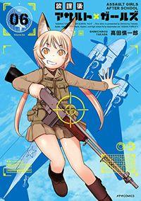 Houkago Assault Girls
