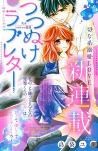 Tsutsunuke Love Letter