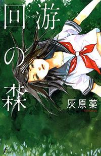 Kaiyuu no Mori