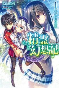 Seirei Gensouki - Konna Sekai de Deaeta Kimi ni (MINAZUKI Futago)