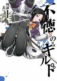 Futoku no Guild