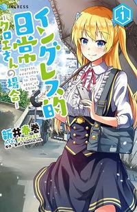 Ingress-teki Nichijou: Chloe-san no Baai
