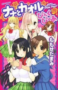 Naka to Kaoru - Pink Pure