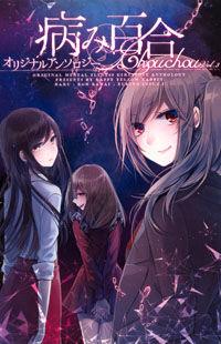 Chouchou Volume 3: Mental Illness Girls Love Anthology
