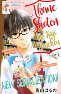 Akane Shoten no Kaji Tenchou