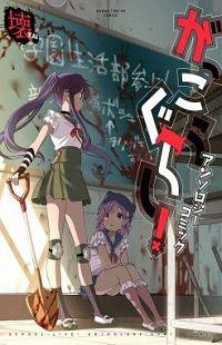 Gakkou Gurashi! Anthology Comic - Kai