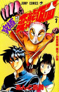 Ultimate!! Hentai Kamen