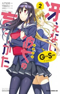 Saenai Kanojo no Sodatekata: Girls Side