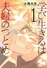 Manabi Ikiru wa Fuufu no tsutome