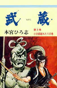 Musashi (MOTOMIYA Hiroshi)