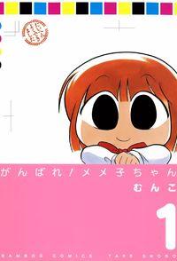 Ganbare! Memeko-chan