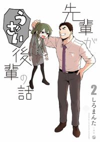 Senpai ga Urusai Kouhai no Hanashi