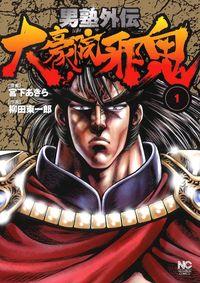 Otokojuku Gaiden - Daigouin Jaki