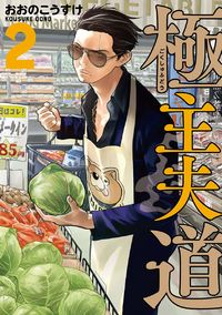 Gokushufudou: The Way of the House Husband