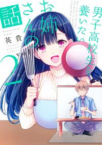 The Story of an Onee-San Who Wants to Keep a High School Boy