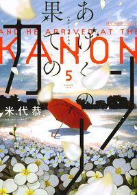 Ageku no Hate no Kanon
