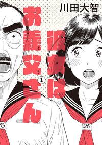 Kanojo wa Otou-san