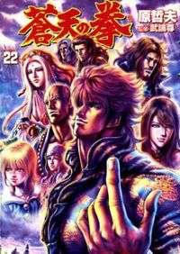 Fist of the Blue Sky