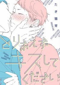 Toriaezu Kiss Shite Kudasai