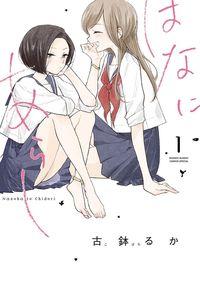 Hana ni Arashi (KOBACHI Ruka)