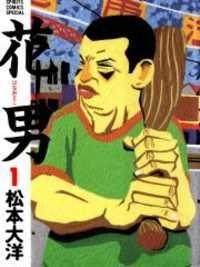 Hanaotoko