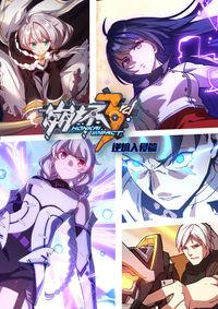 Honkai Impact 3rd - Anti-Entropy Invasion