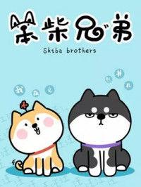 Shiba Brothers