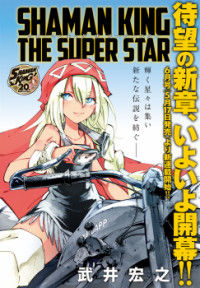 Shaman King: The Super Star