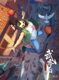 Wu Ling Hou