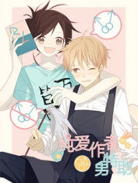 A Boy's Love Author and Her Special Assistant