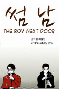 The Boy Next Door (Bae Chul Wan)