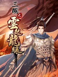 Ruler of the Three Kingdoms