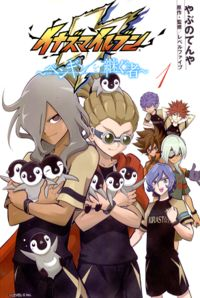 Inazuma Eleven ~Heir of the Penguins~