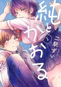 Jun and Kaoru: Pure and Fragrant