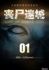 Lost in Zombie City