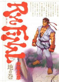 Street Fighter III: Ryu Final