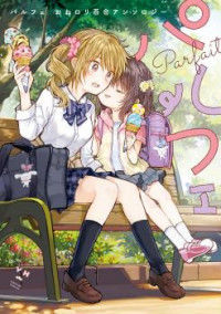 Parfait: Onee-loli Yuri Anthology