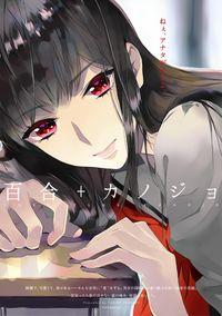Yuri+Kanojo (Anthology)