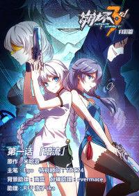Honkai Impact 3rd - Moon Shadow