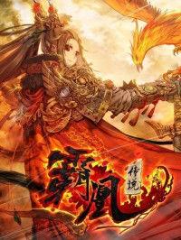 Legend of the Tyrant Empress