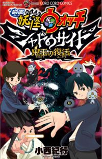 Youkai Watch Movie Shadow Side: Revival Of The Demon Lord