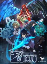 The Last Summoner