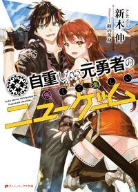 Jichou shinai Motoyuusha no Tsuyokute Tanoshii New Game