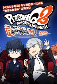 Persona Q2: New Cinema Labyrinth Roundabout Special
