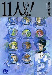 11-nin Iru!