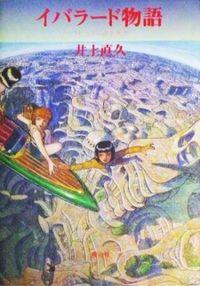 Iblard Monogatari - Laputa no Aru Fuukei